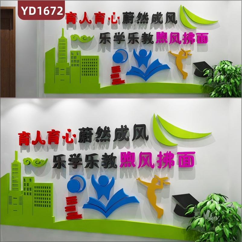 小学文化墙走廊学校教育理念宣传标语立体展示墙教室书本装饰墙贴