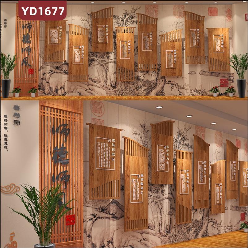 国学书法培训机构文化墙教室立体师德师风传统实木组合挂画装饰墙