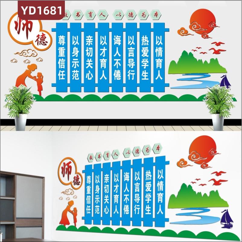 师德师风文化墙学校教育理念标语立体宣传墙教室立体镂空雕刻装饰墙
