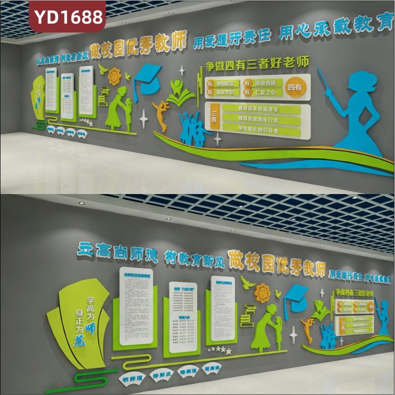 教育文化墙教师职业规范组合展板走廊优秀教师风采师风师德展示墙
