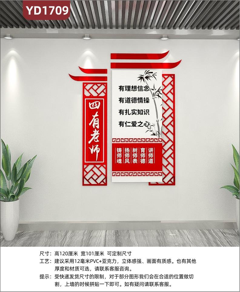 师德师风文化墙四有教师教育理念标语立体宣传墙走廊中国红装饰挂画