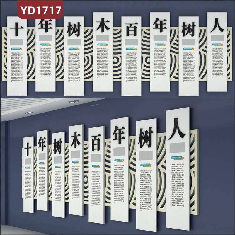 学校文化墙走廊办学理念立体标语墙贴十年树木百年树人组合装饰挂画