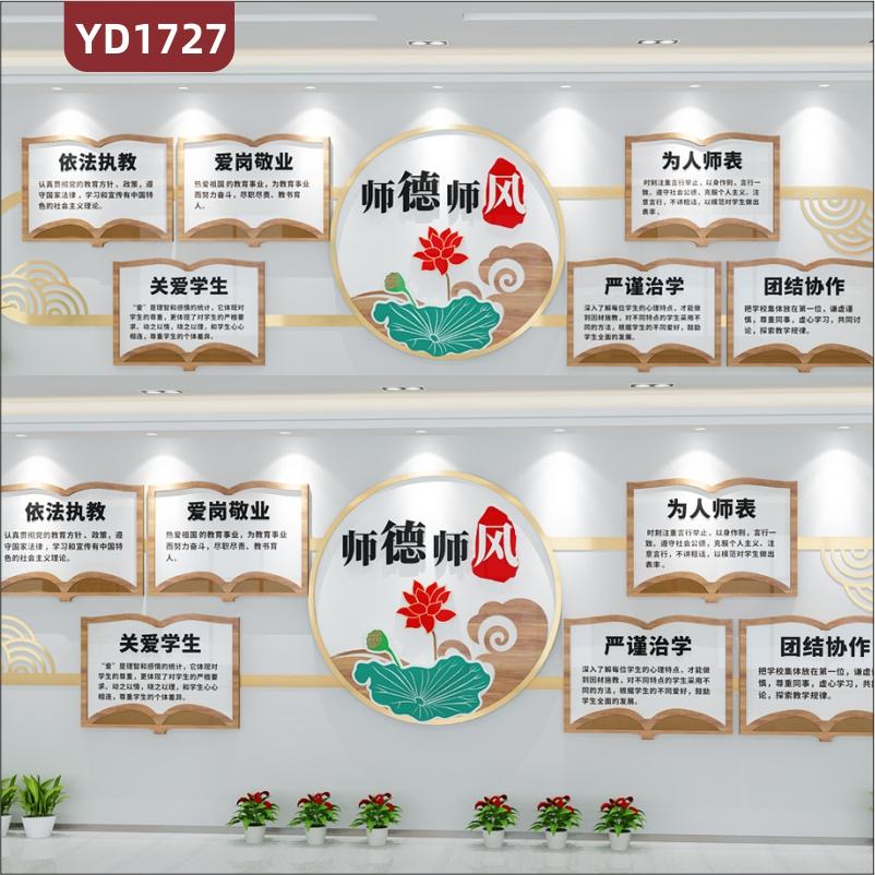 学校师德师风文化宣传墙走廊立体书本组合装饰墙新中式四有教师品德展示墙