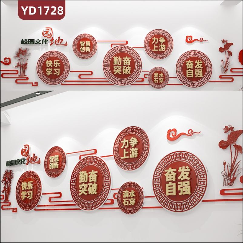 校园文化墙办公室传统风格学校办学理念标语几何组合立体装饰墙贴