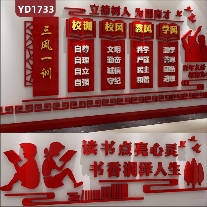 学校文化墙中国红读书阅读理念标语立体展示墙过道3D立体装饰墙贴