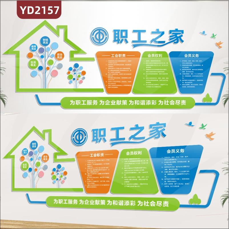 职工之家文化墙为职工服务为企业献策为和谐添彩为社会尽责树鸟房子立体展示墙