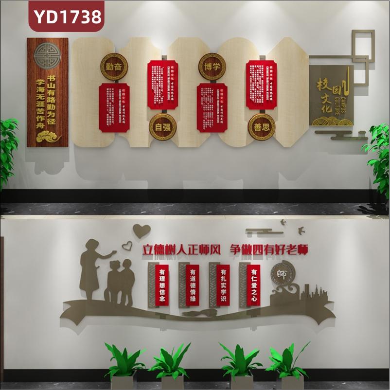 新中式风走廊校园文化宣传墙教室学习理念标语几何组合立体装饰墙贴