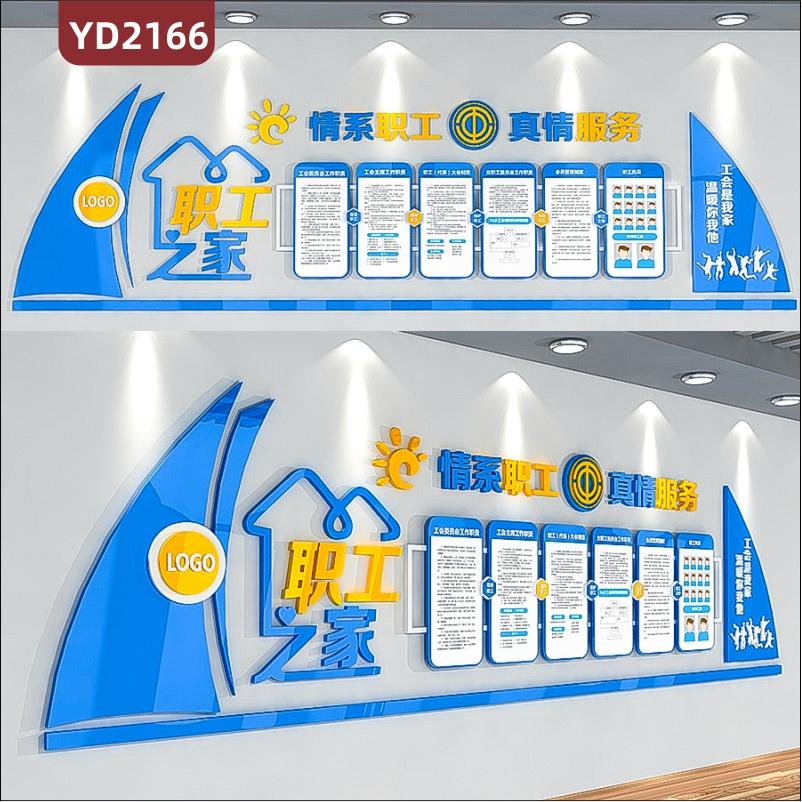 职工之家文化墙工会是我家温暖你我他真诚服务创意设计3D立体装饰墙
