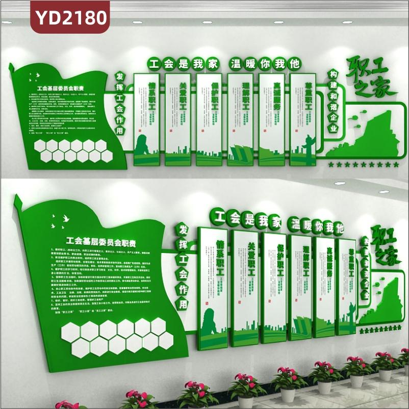 职工之家绿色小清新风格工会文化墙发挥工会作用构建和谐企业立体展示墙贴
