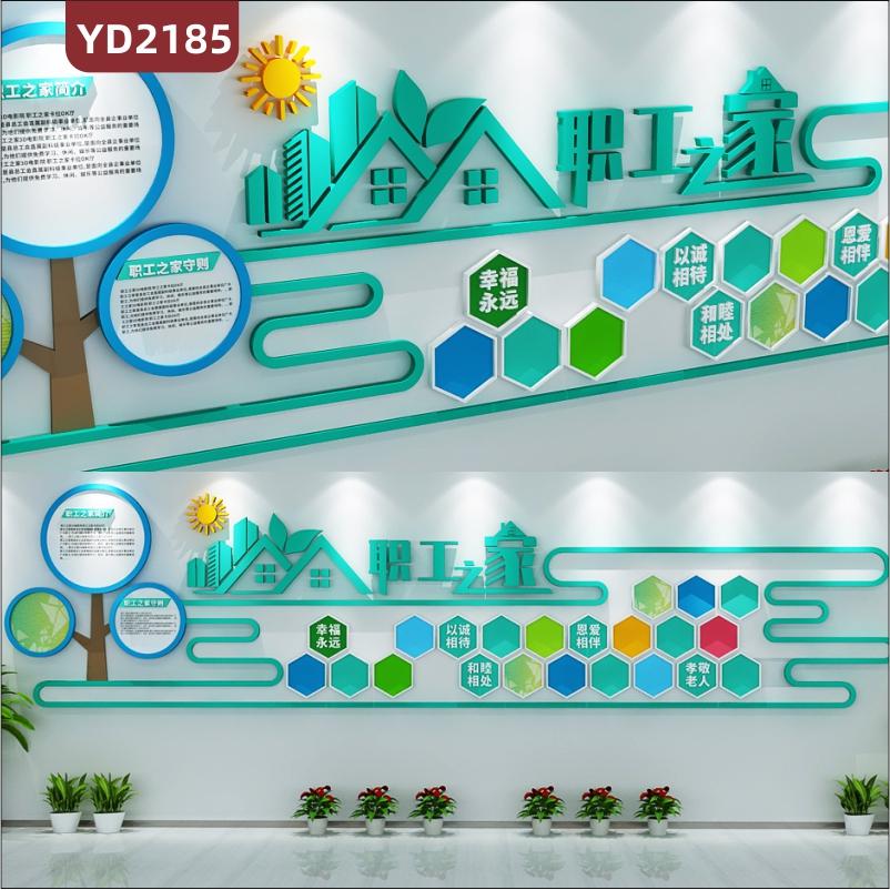 职工之家小清新风格创意设计工会文化墙阳光树叶房子树立体装饰墙贴