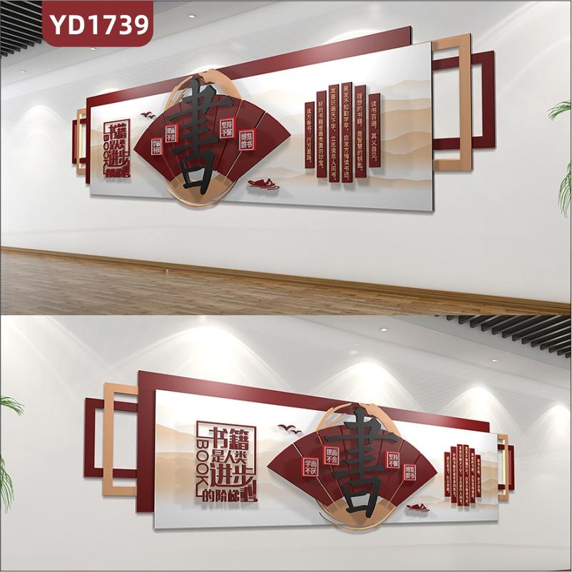 学校文化墙传统风读书阅读理念标语立体展示墙过道3D立体扇形装饰墙贴