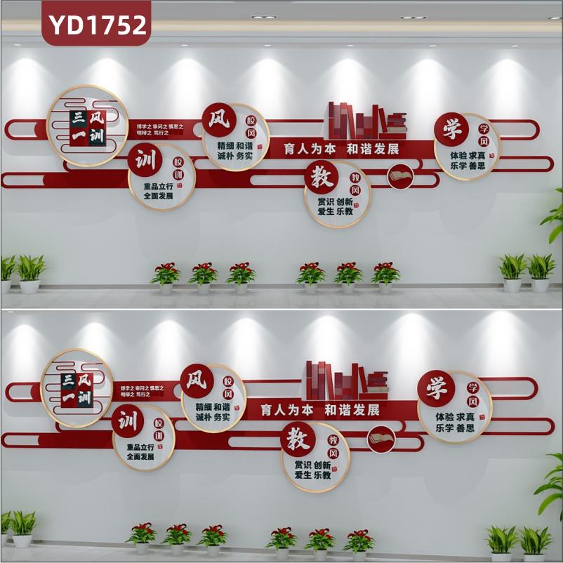 学校文化墙走廊传统风组合挂画立体装饰墙贴校风校训理念标语展示墙