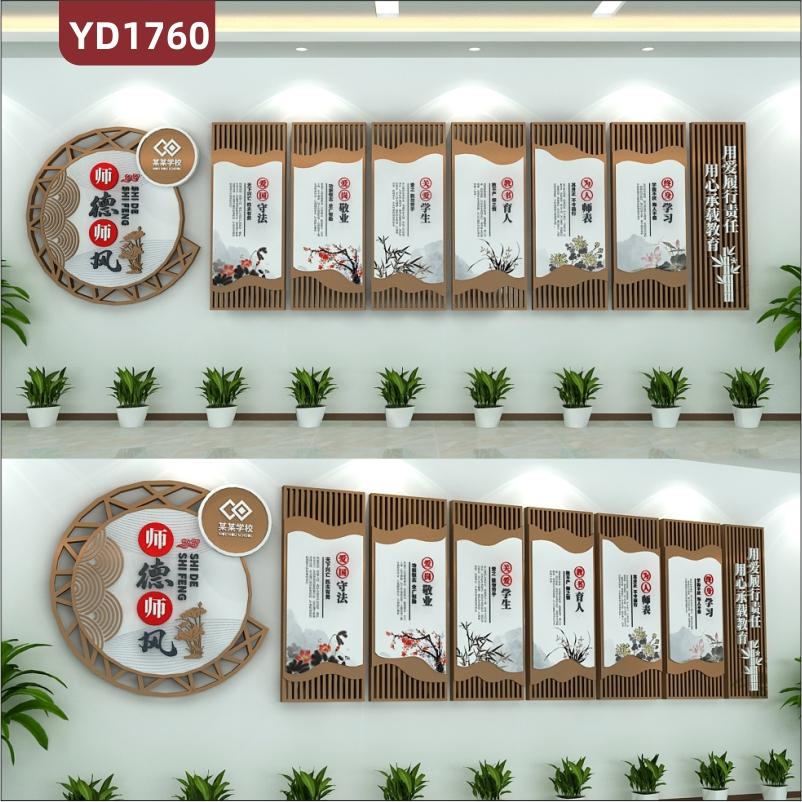 学校文化墙办公室新中式镂空雕刻装饰墙走廊师风师德教学理念标语展示墙