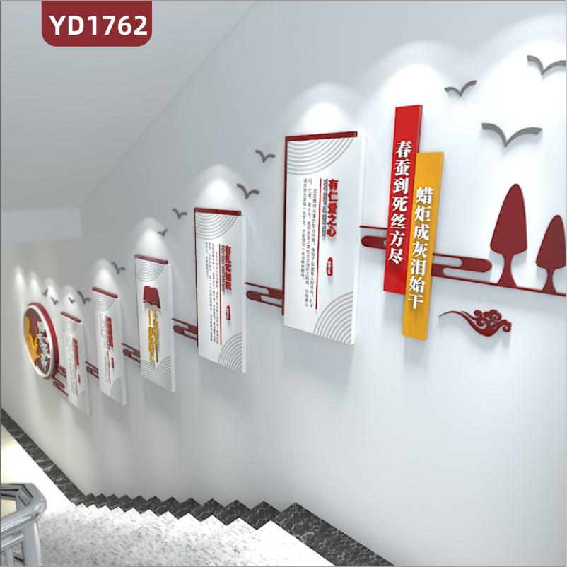 学校文化墙楼梯传统风格组合挂画装饰墙四有教师师风师德标语展示墙