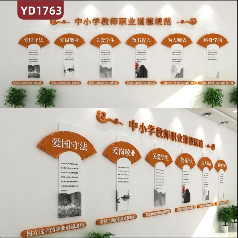 传统风教育职业道德规范文化墙办公室师风师德标语扇形立体装饰墙