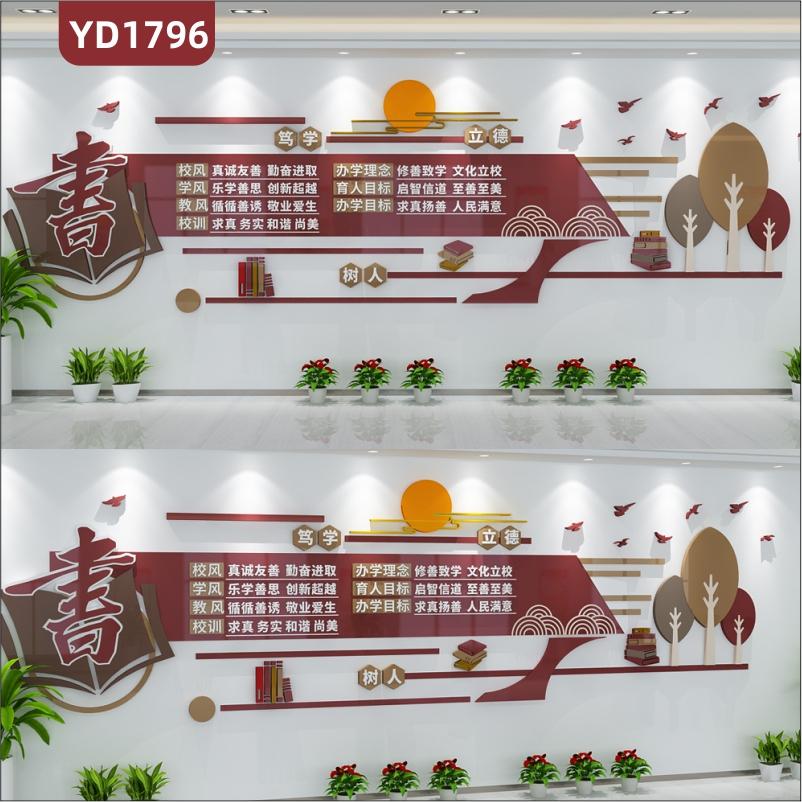 学校文化墙办公室传统风格装饰墙校风校训办学理念标语立体展示墙