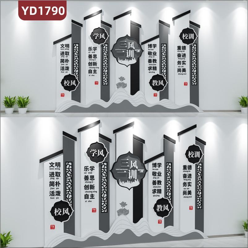 三风一训文化宣传墙校风校训办学理念标语展示墙走廊徽派风格装饰墙