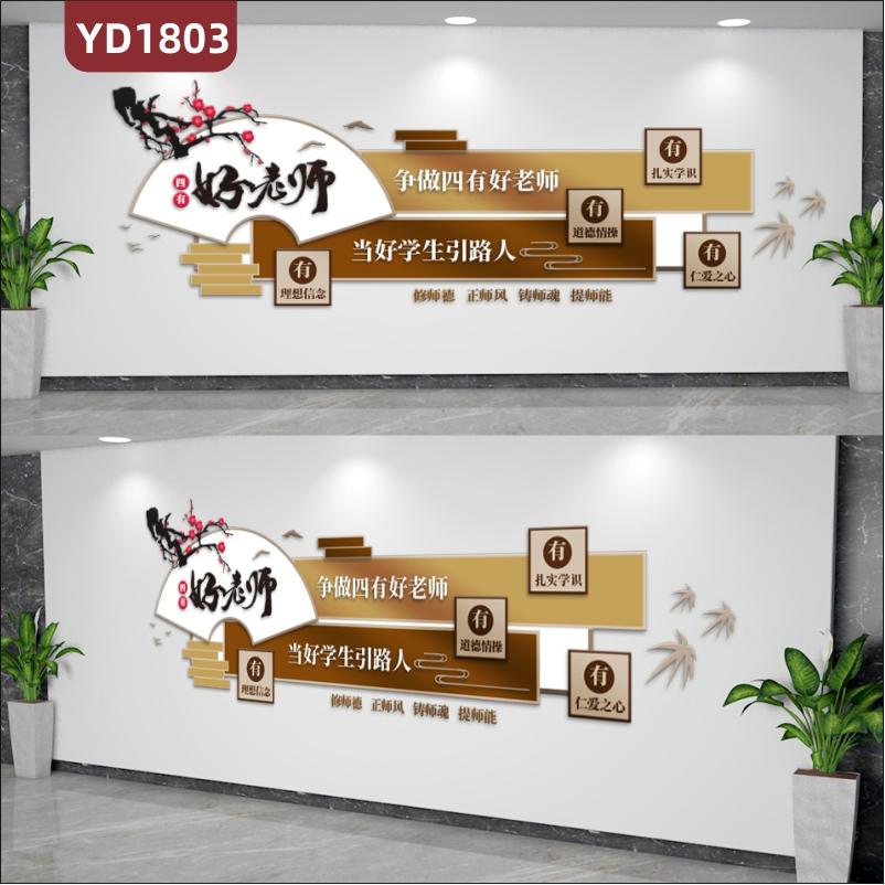新中式四有好教师宣传墙走廊师德师风教学理念标语扇形立体装饰墙贴