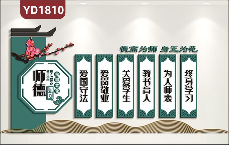 师德师风校园文化宣传墙德高为师身正为范标语几何挂画立体装饰墙