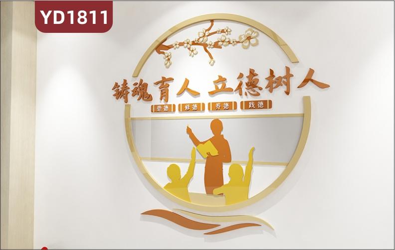 师德师风校园文化宣传墙铸魂育人立德树人教学理念标语立体装饰墙