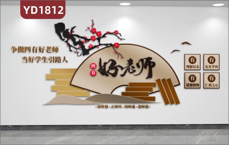 师德师风校园文化宣传墙四有好老师教学理念标语扇形立体装饰墙贴