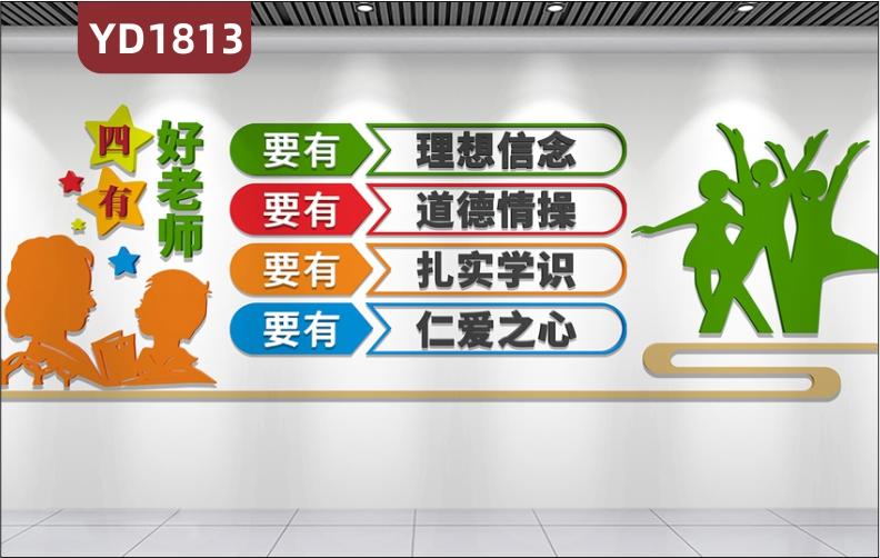 学校四有好老师文化宣传墙定制教师品德标语组合挂画立体装饰墙贴