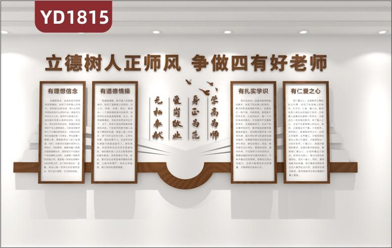 立德树人正师风争做四有好老师文化宣传墙办公室传统风立体装饰墙