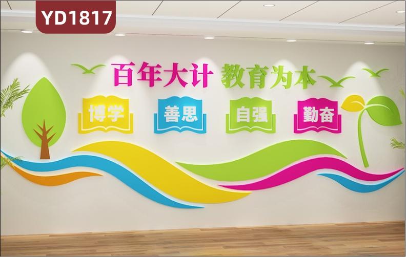 百年大计教育为本文化宣传墙过道学校办学理念标语立体组合装饰墙