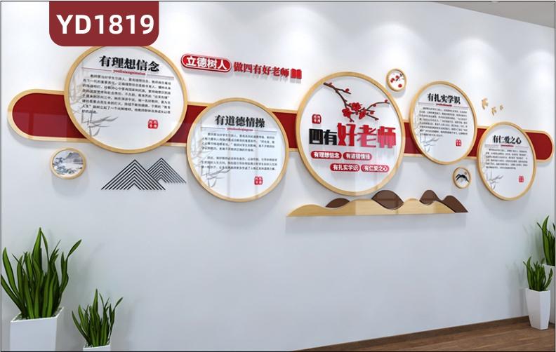 立德树人争做四有好老师文化宣传墙走廊新中式几何组合立体装饰挂画