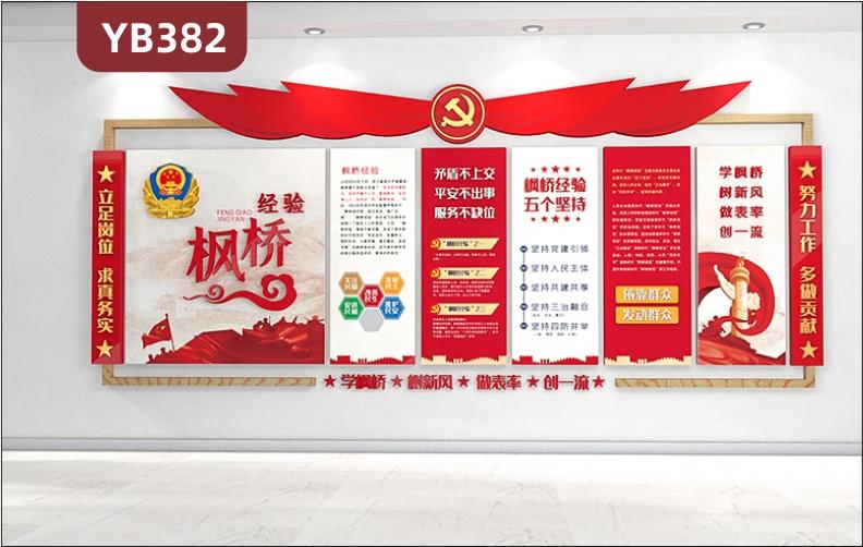 新中式风格公安警营文化墙枫桥经验学枫桥树新风做表率创一流3D立体宣传墙