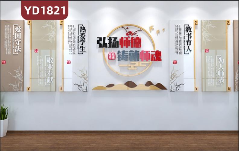 弘扬师德铸就师魂文化宣传墙师风师德教学理念标语立体几何组合装饰挂画