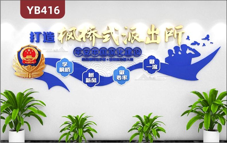 蓝色大气公安警营文化打造枫桥式派出所平安中国深化建设3D立体标语展示墙