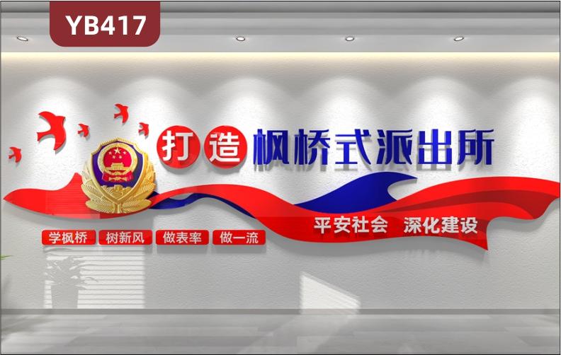 新中式风公安警营文化墙打造枫桥式派出所平安社会深化建设立体展示墙贴