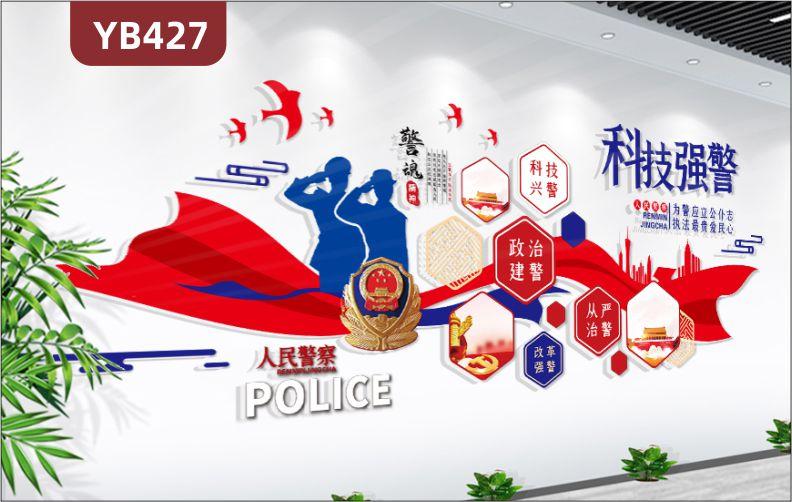 科技强警公安警营文化墙科技兴警政治建警从严治警3D立体标语展示墙