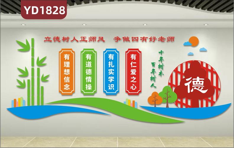 师风师德校园文化墙走廊四有教师宣传标语几何组合装饰挂画展示墙