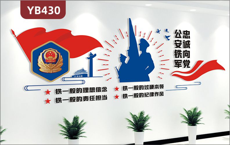公安铁军忠诚向党公安警营文化墙铁一般的理想信念3D立体标语展示墙