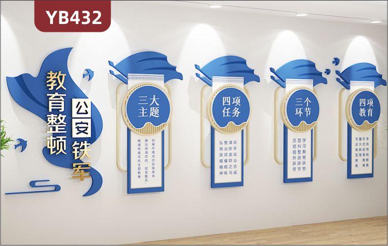 教育整顿公安铁军警营文化墙三大主题四项任务三个环节立体展示墙