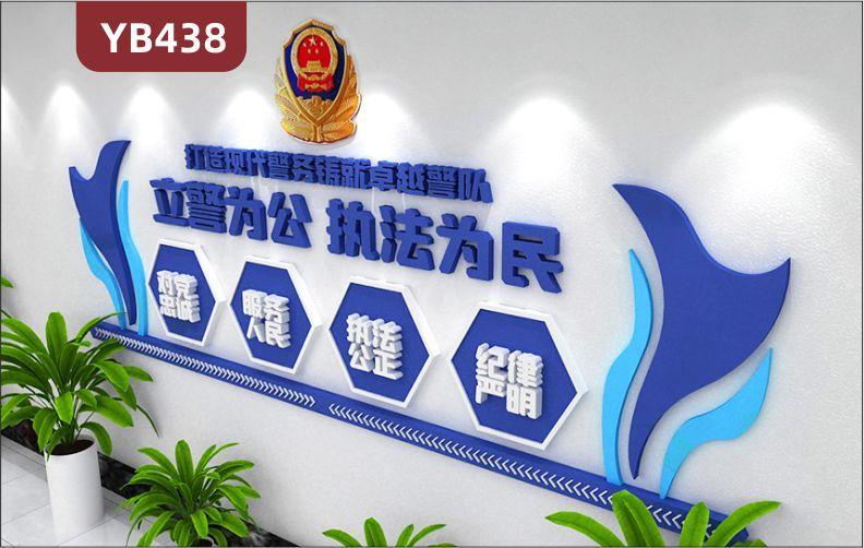 蓝色大气立警为公执法为民警营文化墙打造现代警务铸就卓越警队立体展示墙