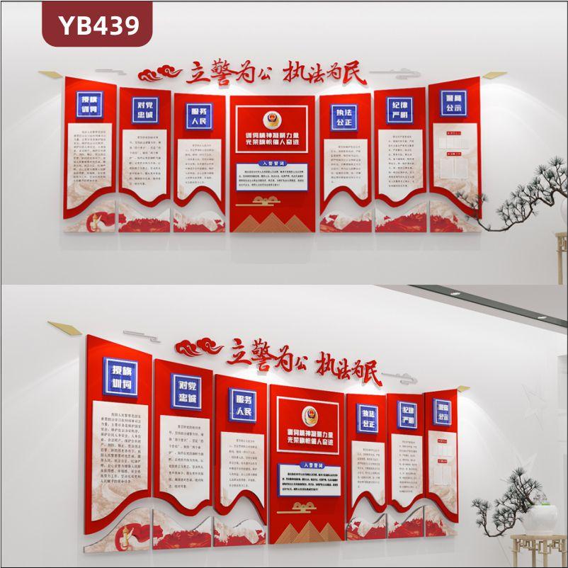 立警为公执法为民警营文化墙对党忠诚服务人类祥云3D立体装饰墙贴