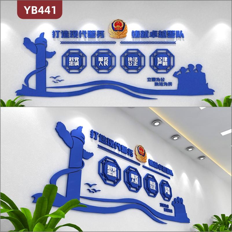 打造现代警务铸就卓越警队警营文化墙对党忠诚服务人民3D立体标语宣传墙