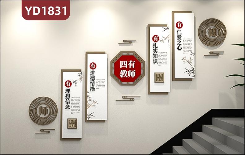 新中式师风师德文化宣传墙楼梯四有教师教学理念标语立体几何组合装饰挂画