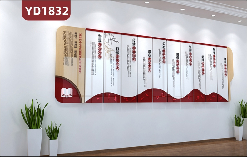 新中式师风师德文化宣传墙中小学教师职业行为准则立体几何组合装饰挂画