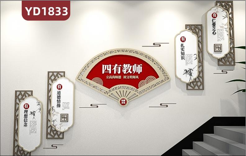 新中式师风师德文化宣传墙楼梯四有教师教学理念标语几何组合挂画装饰墙