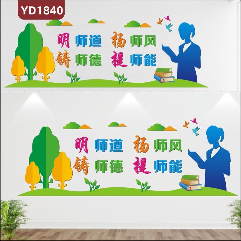 学校文化墙走廊师德师风宣传墙办公室四有教师教学理念标语展示墙