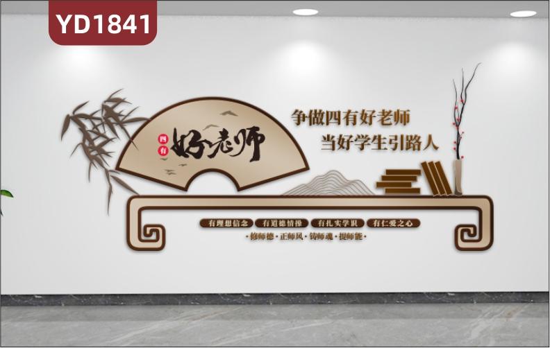 学校文化墙走廊师德师风宣传墙新中式四有好教师教学理念标语装饰墙