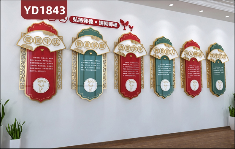 走廊新中式师德师风文化宣传墙办公室教师品德组合挂画立体展示墙