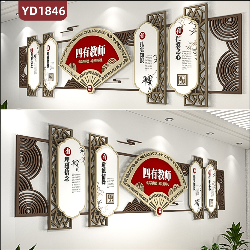 走廊新中式四有教师文化宣传墙教室教学理念几何组合挂画立体装饰墙