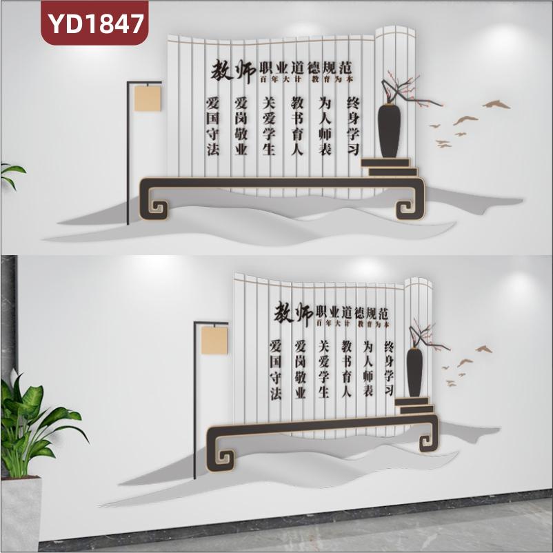 走廊新中式教师职业道德规范标语宣传墙教室教学理念立体装饰墙贴