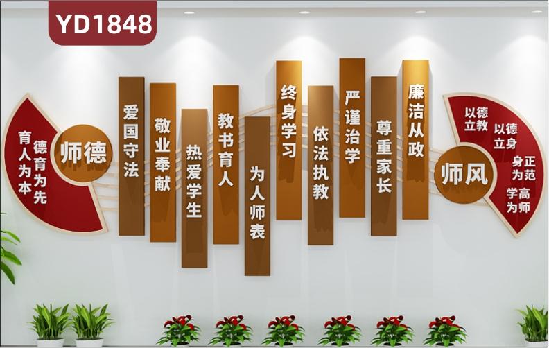 走廊传统风教师职业道德规范标语宣传墙师德师风教学理念立体装饰挂画