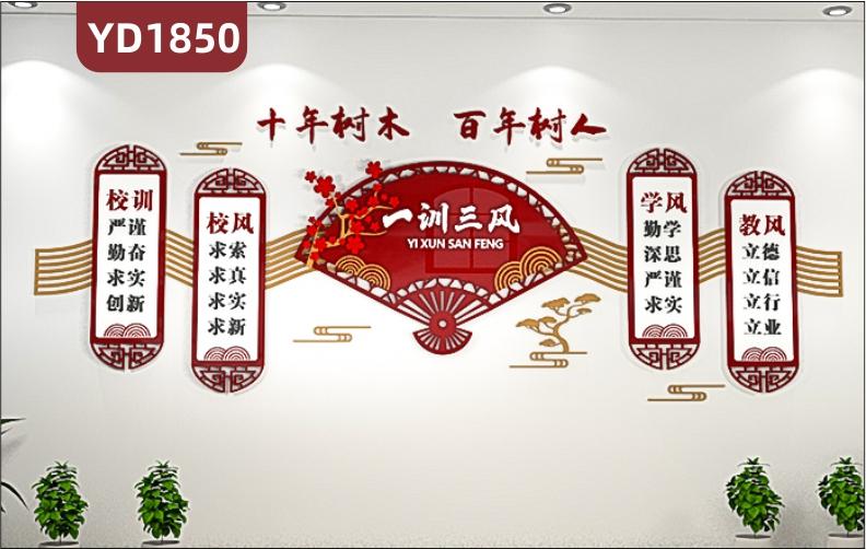 走廊传统风一训三风文化宣传墙十年树木百年树人办学理念标语立体装饰墙